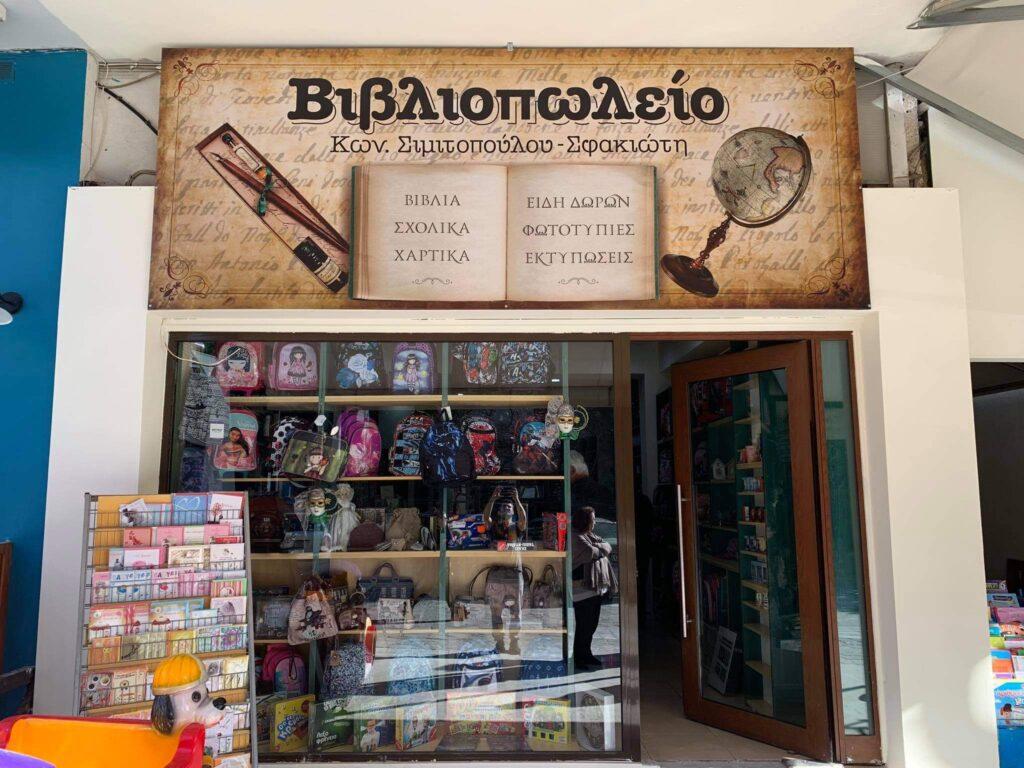 ΤΕΛΑΡΟ ΜΟΥΣΑΜΑΣ